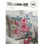 フランス刺繍と図案 144 / 戸塚貞子