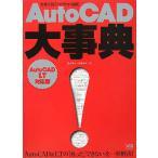AutoCAD大事典/鈴木裕二/伊藤ゆみ