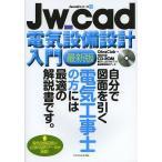 Jw_cad電気設備設計入門 自分で図面を引く電気工事士の方には最適の解説書です。 電気設備図面に必須の図形データが満載!/ObraClub