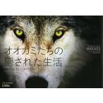オオカミたちの隠された生活/ジム・ダッチャー/ジェイミー・ダッチャー/岩井木綿子