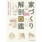 家づくり解剖図鑑 イラストだからわかる快適な暮らしの仕組み/大島健二