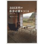 Yahoo!BOOKFANプレミアム350万円で自分の家をつくる/畠山サトル