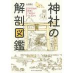 神社の解剖図鑑 日本各地の神様とご利益がマルわかり/米澤貴紀