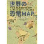 世界の恐竜MAP 驚異の古生物をさがせ!/土屋健/ActoW/阿部伸二