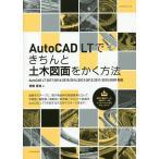 AutoCAD LTできちんと土木図面をかく方法/芳賀百合
