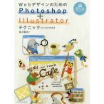 WebデザインのためのPhotoshop+Illustratorテクニック/瀧上園枝