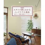 Yahoo!BOOKFANプレミアムスタイル別にわかるインテリアの基本 自分らしい素敵な部屋をつくりたい!