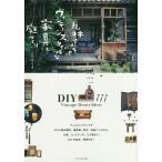 Yahoo!BOOKFANプレミアム丸林さんちのヴィンテージスタイルな家具と庭づくり/丸林さんち