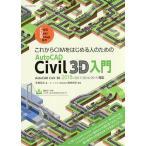 これからCIMをはじめる人のためのAutoCAD Civil 3D入門/芳賀百合/福地良彦
