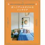 Yahoo!bookfanプレミアムボヘミアンスタイルのインテリア 心がときめく、自分らしい部屋のつくり方/ジャスティナ・ブレイクニー/和田美樹/デイヴィット