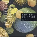 〔予約〕世界で一番美しい植物のミクロ図鑑 / コリン・ソルター / 世波貴子