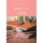 書くだけ で夢を引き寄せる   家事ノート 手帳術