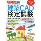 〔予約〕建築CAD検定試験公式ガイドブック2019年度版