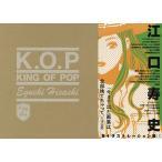KING OF POP ALL WORKS 1977−2015 2巻セット/江口寿史