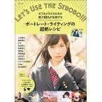 ポートレート・ライティングの超絶レシピ オフカメラストロボの達人12名が伝授する LET'S USE THE STROBO!!!