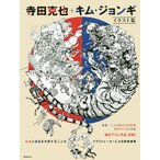 寺田克也+キム・ジョンギ 日本と韓国を代表する二人のイラストレーターによる超絶画集 イラスト集/寺田克也/キムジョンギ