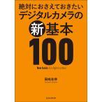 絶対におさえておきたいデジタルカメラの新基本100/岡嶋和幸