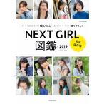 NEXT GIRL図鑑 完全保存版 2019  玄光社