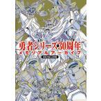 勇者シリーズ30周年メモリアルアーカイブ 超勇者展公式図録 / サンライズ