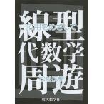 線型代数学周遊 応用をめざして/松谷茂樹