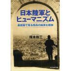 日本陸軍とヒューマニズム 最前線で見る将兵の純真な精神/楳本捨三