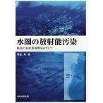 水圏の放射能汚染 福島の水産業復興をめざして / 黒倉寿
