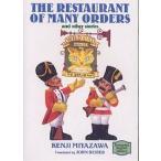 注文の多い料理店 The restaurant of many orders And other stories / 宮沢賢治 / ジョン・ベスター