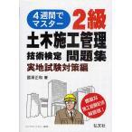 2級土木施工管理技術検定問題集 4週間でマスター 実地試験対策編 / 國澤正和