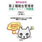 猫でもわかる第2種衛生管理者合格テキスト+問題集 / 二見哲史