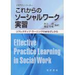 これからのソーシャルワーク実習 リフレクティブ・ラーニングのまなざしから/ジョナサン・パーカー/村上信/熊谷忠和