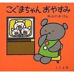 こぐまちゃんおやすみ/わかやまけん/子供/絵本