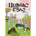 11ぴきのねこどろんこ/馬場のぼる/子供/絵本