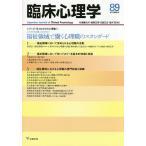 臨床心理学 第15巻第5号