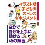Yahoo!bookfanプレミアムイラスト版子どものストレスマネジメント 自分で自分を上手に助ける45の練習/伊藤絵美