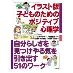 Yahoo!BOOKFANプレミアムイラスト版子どものためのポジティブ心理学 自分らしさを見つけやる気を引き出す51のワーク/日本ポジティブ教育協会/足立啓美/岐部智恵子