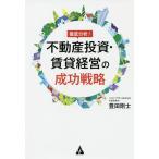 徹底分析!不動産投資・賃貸経営の成功戦略 / 豊田剛士