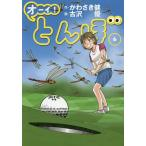 オーイ  とんぼ6巻  ゴルフダイジェストコミックス