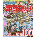 読者が選んだオールカラーまちがいさがしベストランキング  vol.2  笠倉出版社