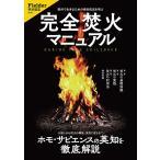 完全焚火マニュアル 野外で生きるための根本技法を学ぶ