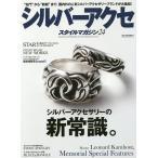 Yahoo!BOOKFANプレミアムシルバーアクセスタイルマガジン 24