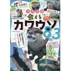 """日本全国""""会える""""カワウソ83頭! 全国39動物園・水族館の飼育員推しコメント付き! 知れば知るほどおもしろいカワウソのすべて/旅行"""