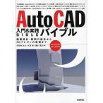 AutoCAD入門&実践バイブル 建築設計・製図の基本から3Dプレゼンの実務まで/石崎友久