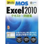 MOS Excel2010テキスト 問題集 30レッスンで絶対合格    技術評論社 本郷PC塾