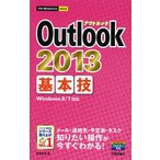 Outlook 2013基本技/松田真理