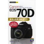 Canon EOS 70D基本&応用撮影ガイド/GOTOAKI/ナイスク