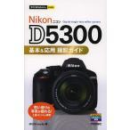 Nikon D5300基本&応用撮影ガイド/MOSHbooks