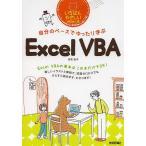 自分のペースでゆったり学ぶExcelVBA いちばんやさしいVBAの本/日花弘子