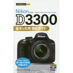 Nikon D3300基本&応用撮影ガイド/ミゾタユキ/ナイスク