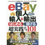eBay個人輸入&輸出はじめる&儲ける超実践テク101/林一馬/山口裕一郎/柿沼たかひろ
