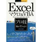 Excelマクロ VBAプロ技セレクション 決定版 Excel 2013 2010 2007対   技術評論社 門脇香奈子